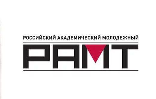 В Севастополь едет Российский академический Молодёжный театр