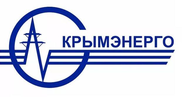 """""""Крымэнерго"""" в этом году вложило в своё развитие 1,4 млрд рублей"""