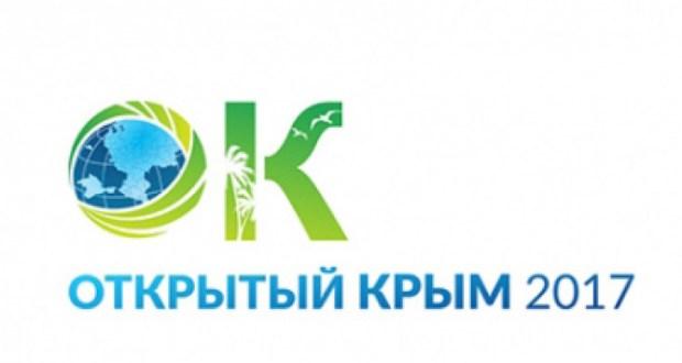 Профессионалов туристической сферы приглашают на форум «Открытый Крым»