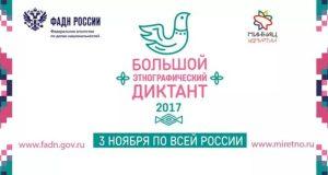 Севастополь готовится писать Большой этнографический диктант