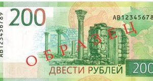 14 октября в Херсонесе Таврическом - ликбез по новой банкноте с изображением Севастополя