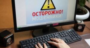 Послесловие к профпразднику полиции. Названы самые популярные виды мошенничества в Крыму