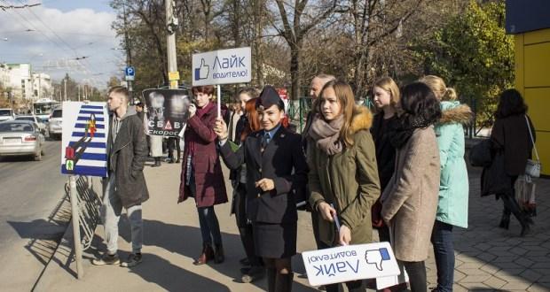Симферопольская молодежь призывает водителей и пешеходов быть взаимно вежливыми
