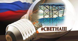 Два года назад началась энергоблокада Крыма