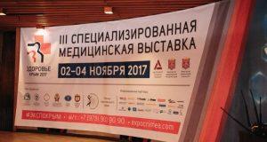 В Ялте завершилась III Специализированная выставка медицинского оборудования