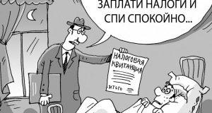 Не заплатил налоги? Не спи спокойно. В Севастополе фирма недодала государству 34 млн рублей
