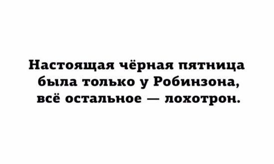 «Черная пятница» - Симферополь застыл в пробках