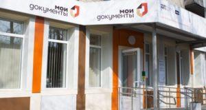 Сотрудники Госкомрегистра будут консультировать граждан еще в трёх МФЦ Крыма