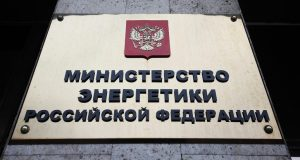 Минэнерго России передумало строить ТЭС в Саках
