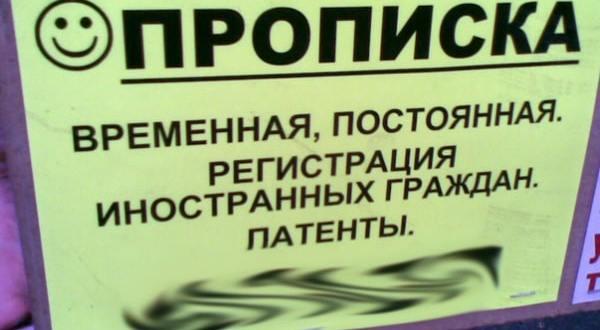 В Симферополе полицейские выявили «резиновое» домовладение