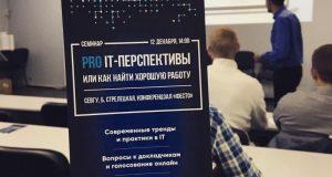 Студентам Севастополя рассказали, как найти хорошую работу в сфере IT-технологий