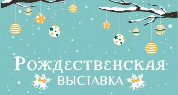 Рождественская выставка самодеятельных художников в Симферополе