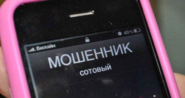 """В Севастополе под суд пойдёт телефонный мошенник, """"нагревший"""" горожан на 356 тысяч рублей"""