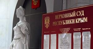 Прокуратура Крыма поддержала ходатайство о реабилитации Валерия Подъячего и Семёна Клюева