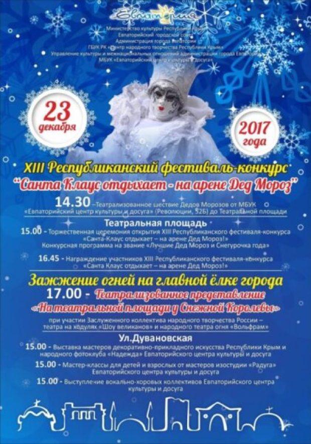 23 декабря в Евпатории стартует фестиваль «Санта Клаус отдыхает – на арене Дед Мороз»