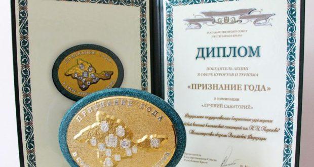 1 января стартует приём заявок на участие в акции «Признание года»