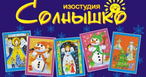 Дед Мороз идёт по Крыму!