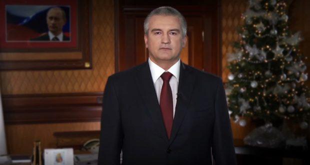 Поздравление Главы Республики Крым Сергея Аксёнова с Новым годом