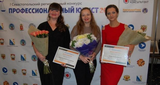В Севастополе объявили победителей конкурса «Профессиональный юрист-2017»