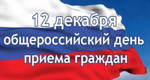 В Правительстве Крыма 12 декабря пройдет Общероссийский день приема граждан