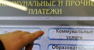 В Крыму в 2018 году повысят тарифы на коммунальные услуги дважды