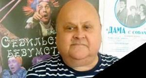 Скончался крымский театральный режиссер, педагог и критик Сергей Пальчиковский