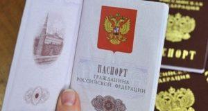 Срок получения паспорта при обращении в органы внутренних дел не по месту жительства сокращён