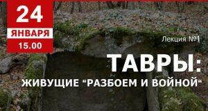 В Центральном музее Тавриды стартует цикл лекция по истории и археологии Крыма