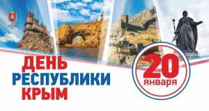 Ко Дню Республики Крым: акция «Крым – полуостров ярких красок»