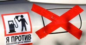 Цены на бензин в Крыму должны достичь уровня московских