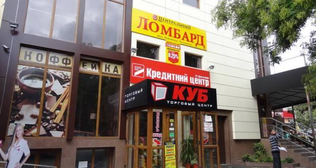 Торговый центр «Куб» в Симферополе все-таки снесут. Добровольно