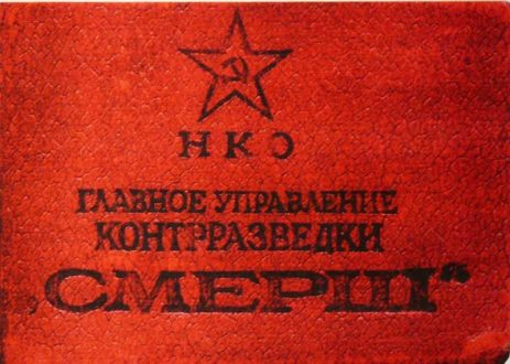 В Крыму собираются возродить контрразведку «Смерш»