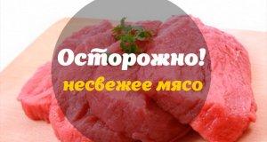 В Джанкое торговали несвежим мясом