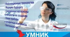 Семеро крымских студентов получили полумиллионные гранты на свои инновационные проекты