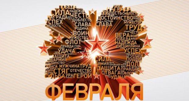 День защитника Отечества и День Народной воли в Севастополе. План мероприятий