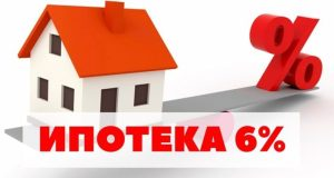 Льготную ипотеку под 6% годовых семьям с детьми будут выдавать 46 банков