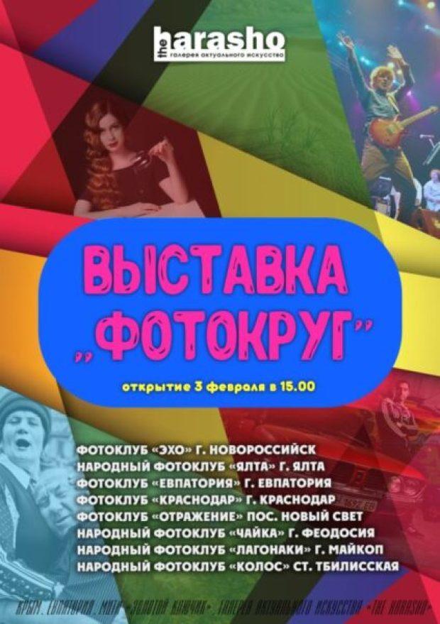 """3 февраля в Евпатории - выставка восьми российских фотоклубов """"Фотокруг"""""""