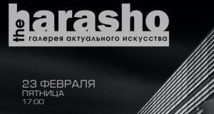 """В евпаторийской галерее """"""""theHARASHO"""" - фотовыставка """"Геокадры"""""""