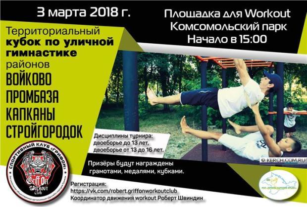3 марта в Керчи - Территориальный кубок по уличной гимнастике