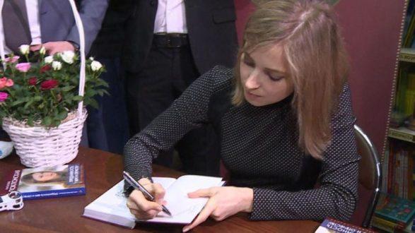 Депутат Госдумы, экс-прокурор Крыма Наталья Поклонская представила свою книгу