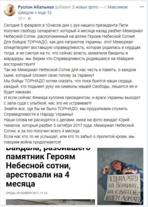 """В Киеве жестоко избили Юрия Чеканова. Тго самого, что развалил """"памятник небесной сотне"""" на Майдане"""