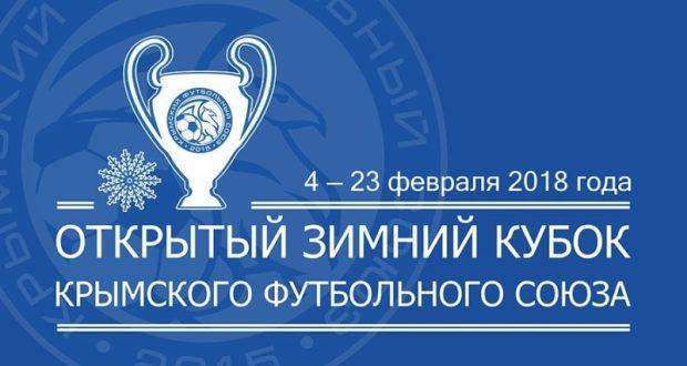 Кто составит полуфинальные пары Открытого зимнего кубка Крымского футбольного союза