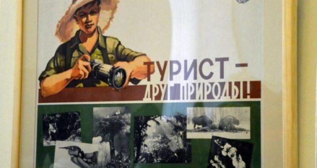 В древнем Херсонесе – советский туристический плакат