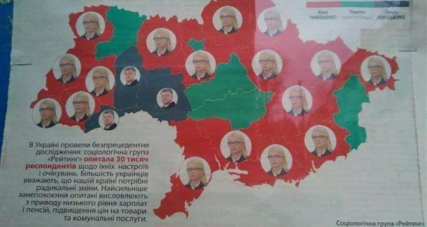 Газета Юлии Тимошенко опубликовала карту Украины без Крыма