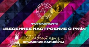 Российская Кинологическая Федерация объявила конкурс. Главный приз - путёвка в Крым
