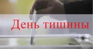 17 марта – день тишины. Никакой предвыборной агитации