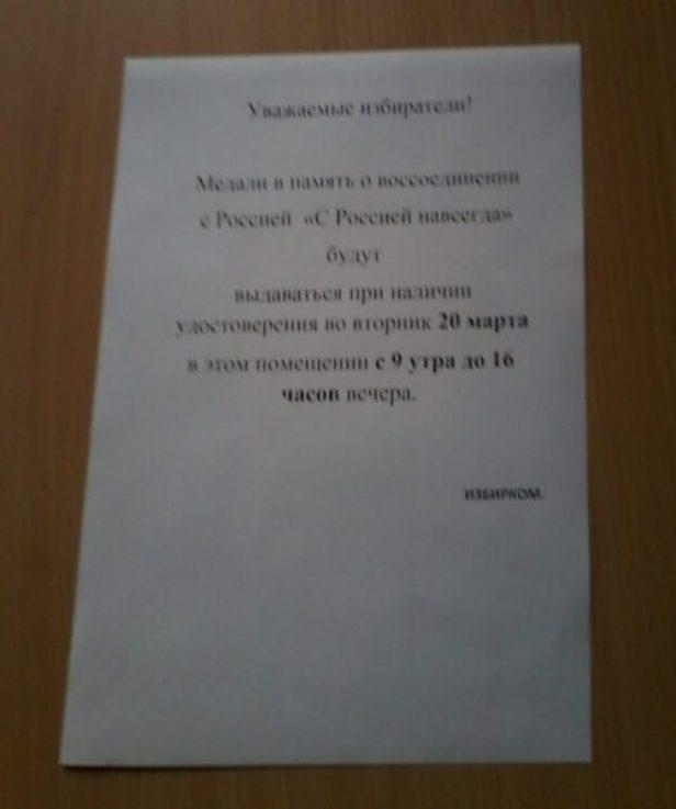 Скандал с медалями в Севастополе, поиск крайнего и при чём тут выборы