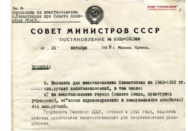 Губернатор Севастополя передал Владимиру Путину исторические документы