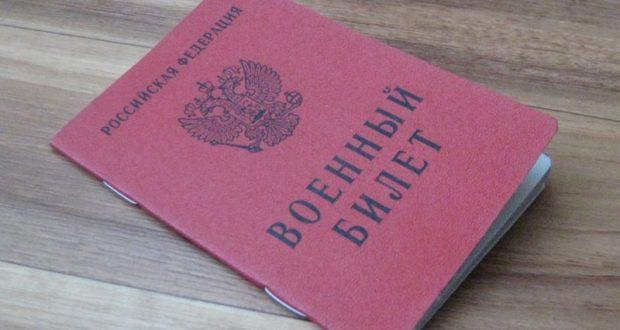 Военные билеты в Крыму заменят на электронные документы