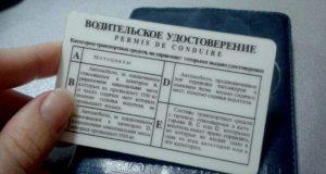 Порядок обмена водительских удостоверений, выданных до 18 марта 2014 года